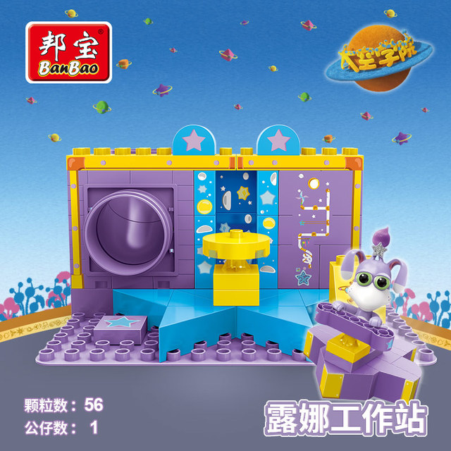 Banbao The Wotwots Kiddets Luna work station Cartoon Larger Particles Blocks for children early childhood education Bricks gifts