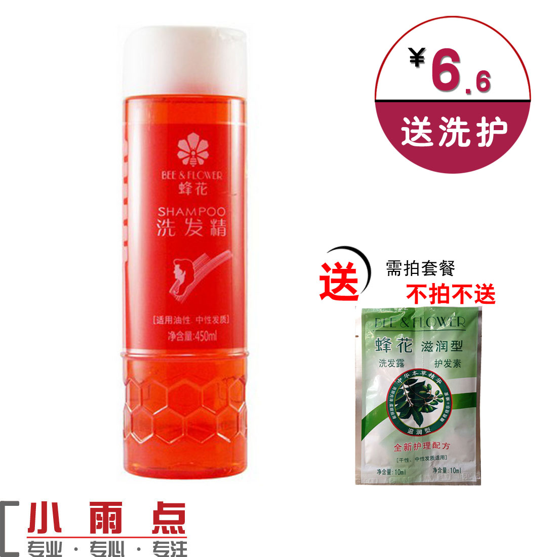 - melissyl shampoo 450ml red bottle fresh ruptured itching anti-dandruff