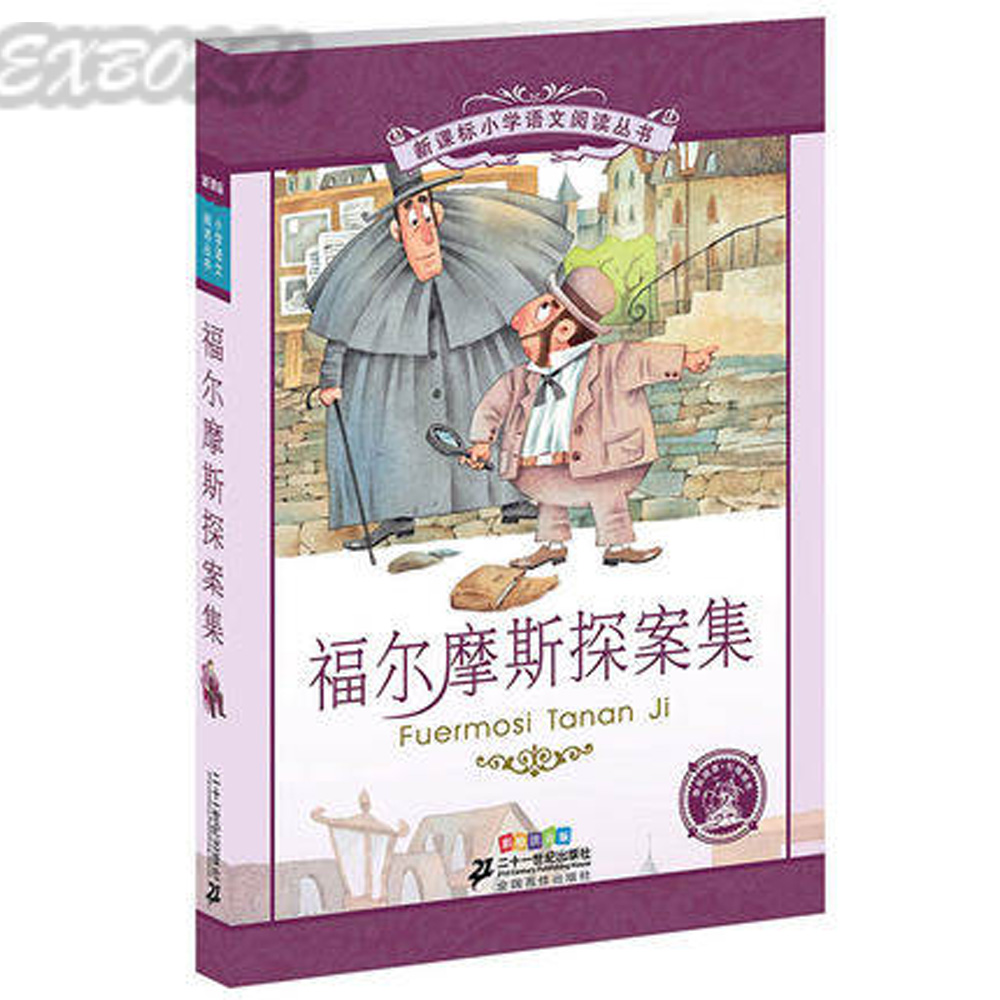 The Adventures of Sherlock Holmes Book / Chinese short stories book with pinyin and pictures for kids / Children the complete stories of sherlock holmes