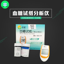 2018 Rushed Time-limited Vein Viewer Blood Glucose Meter Test Paper Home 50pcs/bottle Sugar Detection