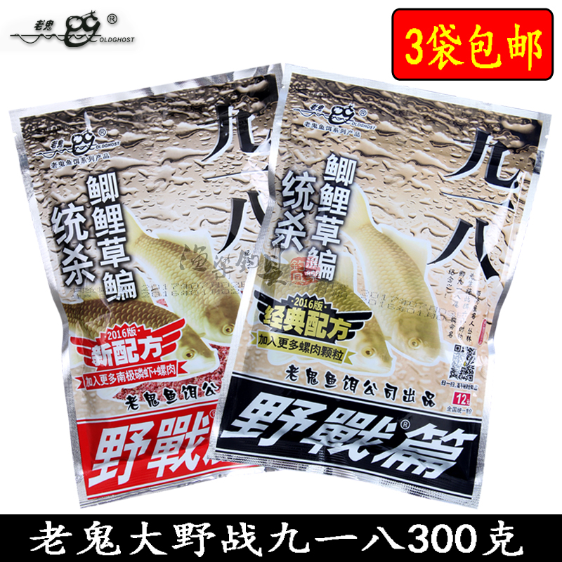Laogui fishing bait carp 300 grams of grass carp field 918 giant fishing Integrated bait powder fishing bait 2 bags