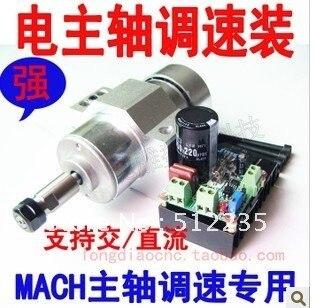 Мотор шпинделя 300 Вт + приспособление шпинделя 52 мм + мотор ШИМ/DC