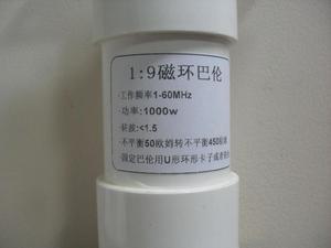 Image 2 - 1:9 Balun 1000Wคลื่นสั้นBalun NOX 150 แม่เหล็กSSB CW LSB USB AM FMยาวHFเสาอากาศbalun