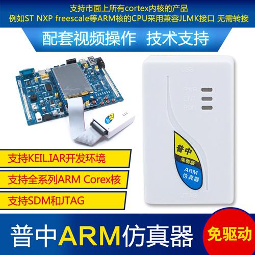 Ferramentas reprogramado cortex-m3 stm32 braço dispositivo Artificial cmsis-dap m4