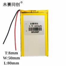 3.7V lithium battery polymer 805080 4AH mobile power charging lamp flat lithium-ion battery 602035 062035 car battery 500mah lithium battery manufacturers wifi mp3 story machine 3 7v lithium polymer battery
