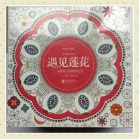 Mandala Lotus Adult Coloring Books Graffiti Drawing Panting Book For Children Adult Relieve Stress Kill Time