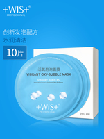 WIS Oxygen Bubble Mask Cleans and purifies pores Brightens skin tone Moisturizing oil control Exfoliating men and women