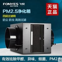 Air purifying box 100/150mm with active carbon,metal air purifier ,high efficient HEPA filter to remove PM2.5