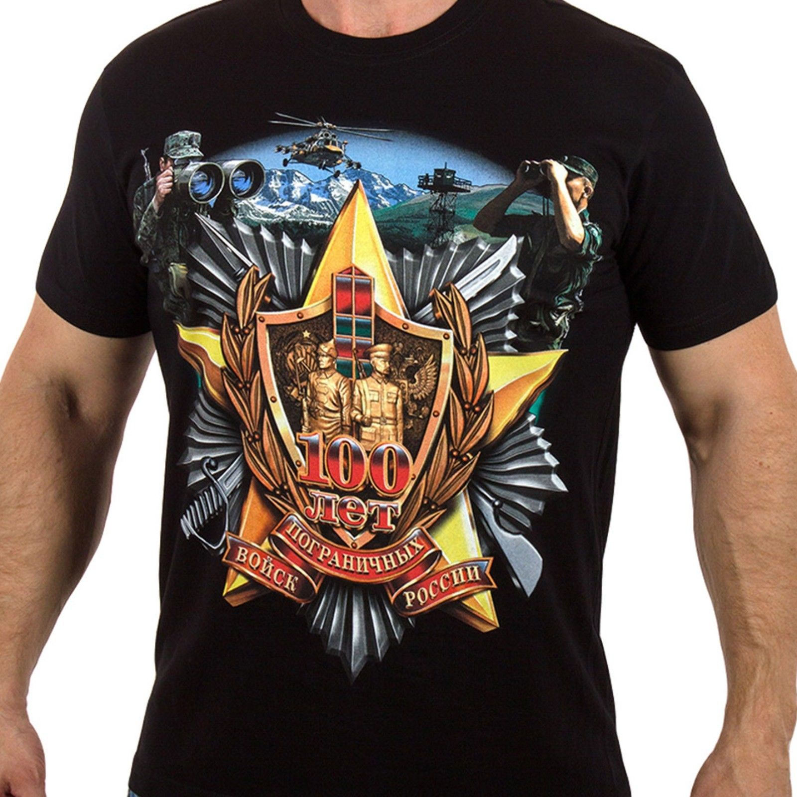 Men SUPER New.T-shirt 100 years of the Border Troops of Russia