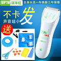 Baby hair clipper / ultra-quiet baby Barber / waterproof children hair clippers / ceramic razor / shipping