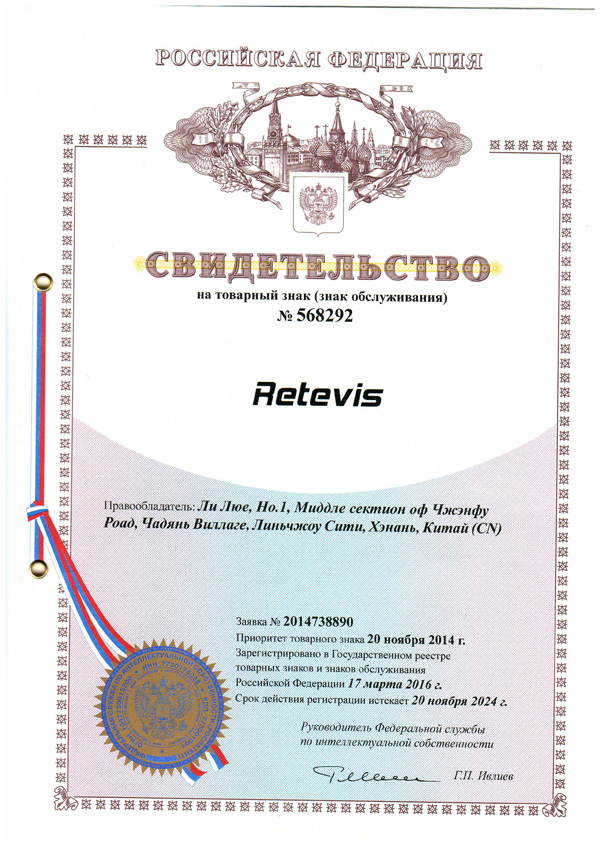 retevis-1