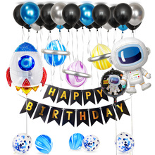 Universe Galaxy Theme Outer Space Balloons Astronaut Rocket Air Balls Birthday Party Childrens Toys Baby Shower Supplies