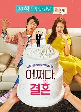 《怎么就结婚了》2019年韩国喜剧,爱情电影在线观看