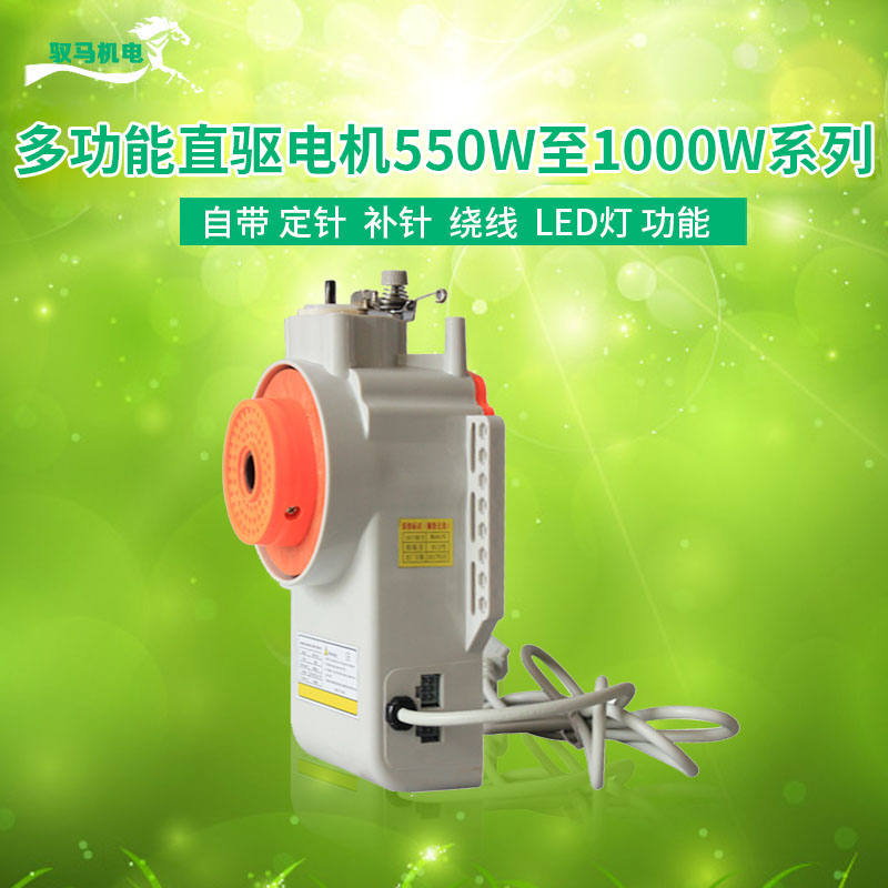 Energy saving motor industrial sewing machine motor flat sewing car high head car direct drive motor