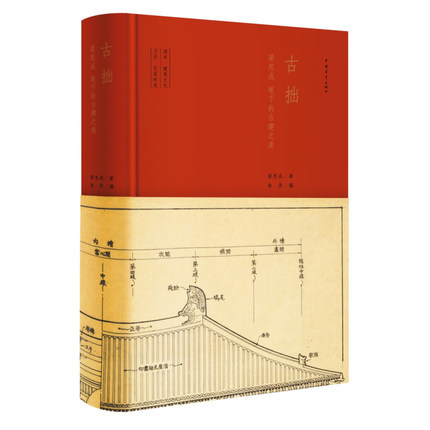 unsophisticated: Liang Sicheng's architectural beauty /  Image of Chinese architectural history Liang Sicheng Book