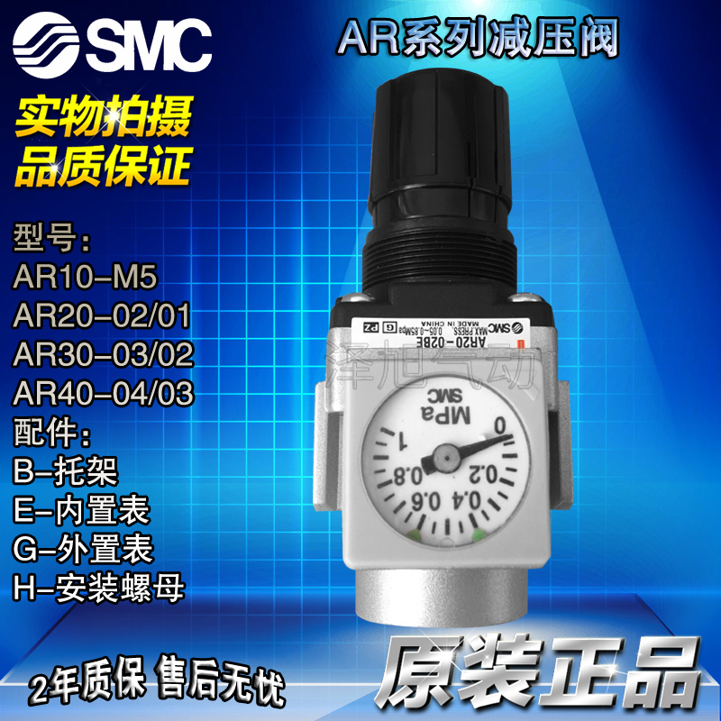 Brand new original authentic AR20/AR30/AR40-01/02/03/04/H/E/BE pressure regulating valve original authentic pressure ise40 01 22