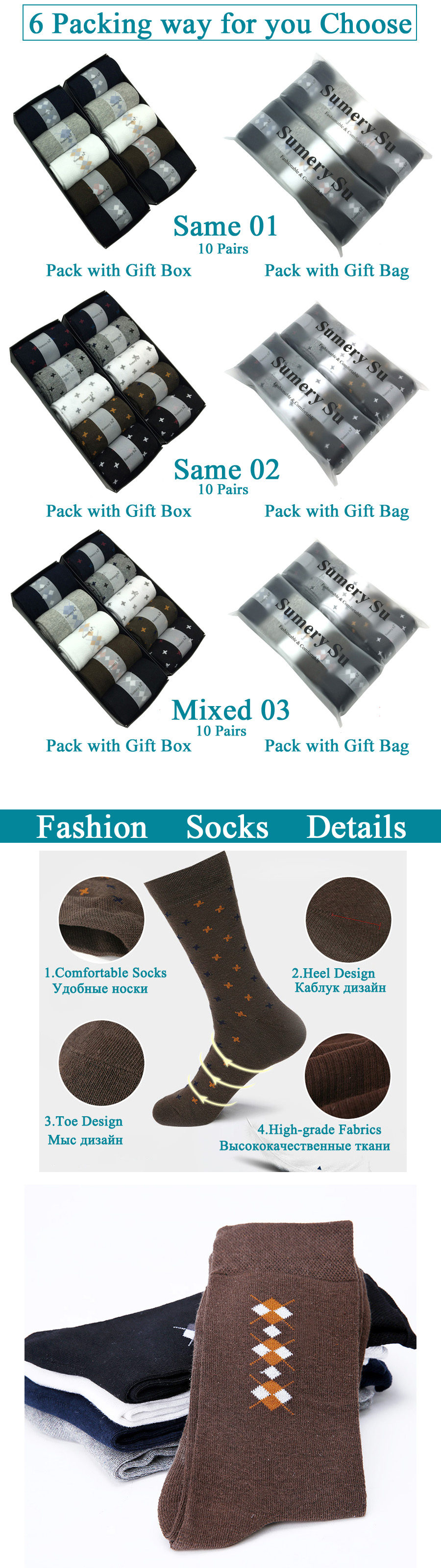 Socks details display03