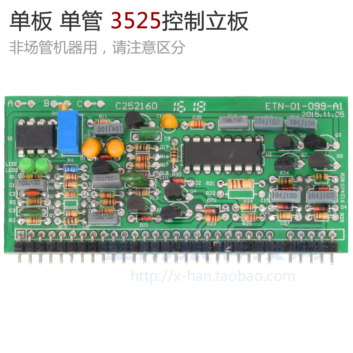 mosfet small control module wtih chip 3525 for zx7 tig inverter welding machine with adjustable potentiometer [ 1200 x 1200 Pixel ]