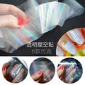 80cm high-end nail transparent colorful decorative paper stars transparent armor Aurora Star Sticker Star stickers