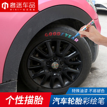 1pcs 10cm*1.5cm DIY car tire color film Tire Graffiti painting White tracing pen styling  auto Accessories
