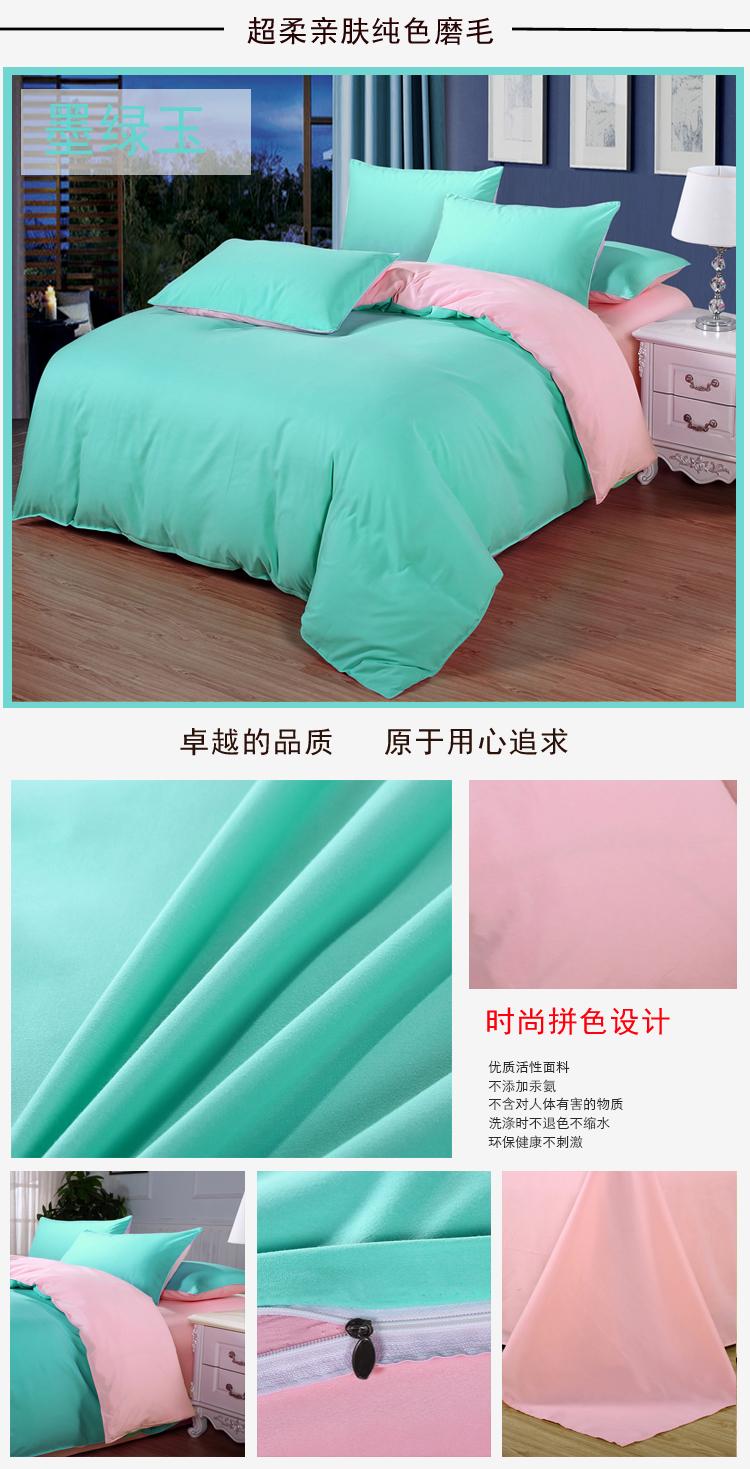 Paljudes värvitoonides kenad voodipesukomplektid