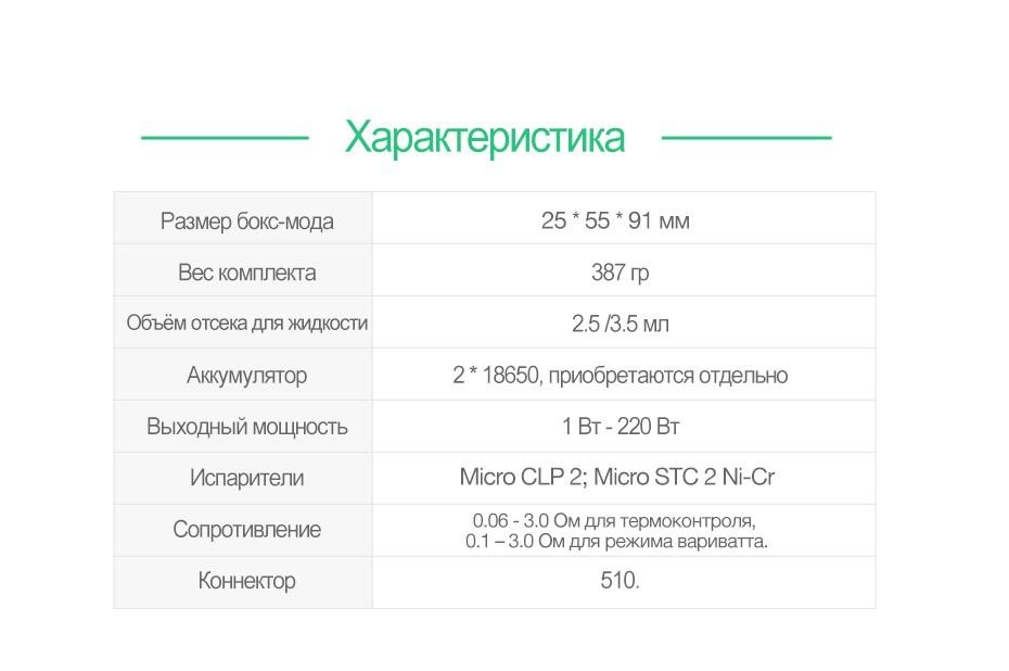 Smok-H-Priv-220W-kit_08