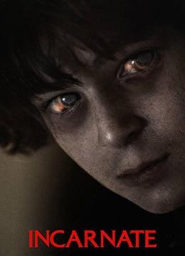 《诡魔童》2016年美国惊悚,恐怖电影在线观看