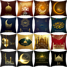 High quality Ramadan Kareem Lantern Pillow Cover Islamic Fantastic Colorful Lights Art Decorative Case