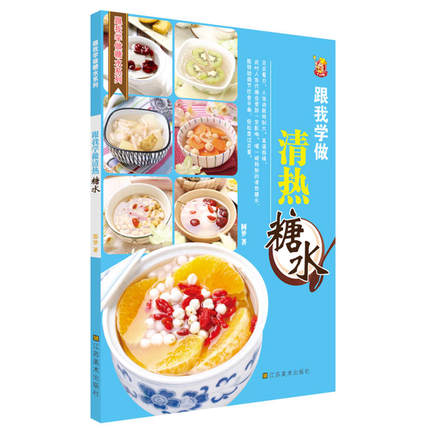 Learn To Make Hot Sugar Water With Me Sugar And Sweet Fruit Juice Making Books