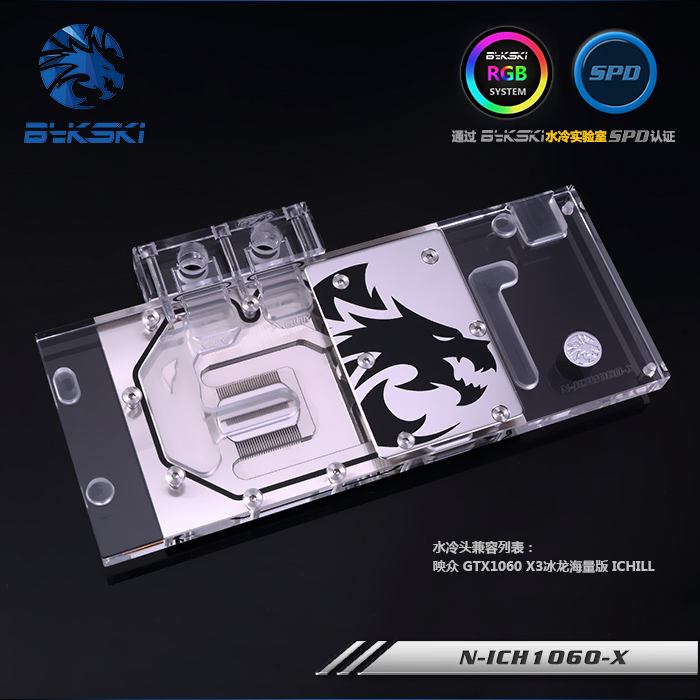 Bykski N-ICH1060-X GPU Water Cooling Block for ICHILL GTX1060 X3 bykski n as1070icesquall x gpu water cooling block for asus gtx1060 1070