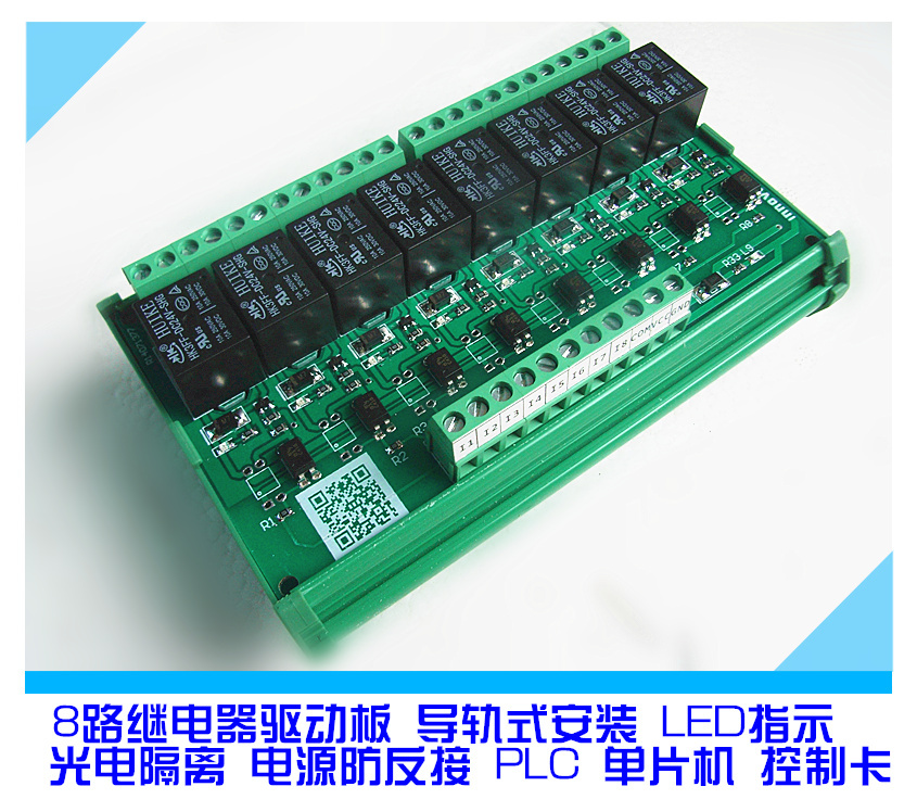 Octal 8 relay module module control board driver board microcontroller 5V 12V 24V PLC 5v 2 channel ir relay shield expansion board module for arduino with infrared remote controller