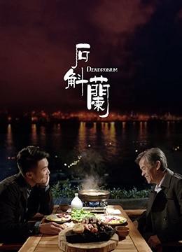 《石斛兰》2014年中国大陆,韩国剧情电影在线观看