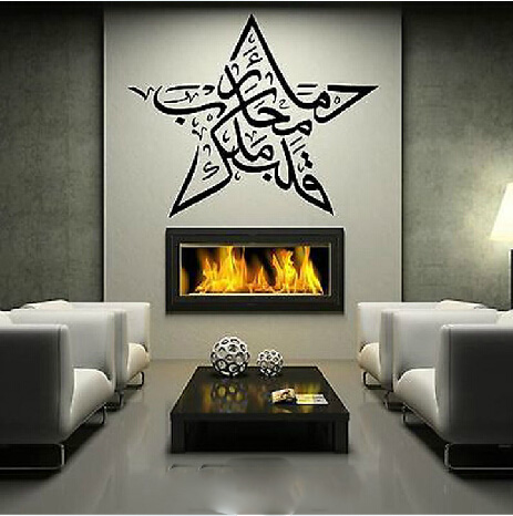 islamic wall sticker allah muslim muhammad car stickers ws048 home decor arabic islam decoration bedroom - Islamic Home Decoration