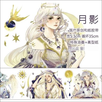 Special ink 53mm*5m Beautiful moon fairy Retro Angel girl Decoration Washi Tape DIY Planner Scrapbooking Masking Tape EscolarSpecial ink 53mm*5m Beautiful moon fairy Retro Angel girl Decoration Washi Tape DIY Planner Scrapbooking Masking Tape Escolar