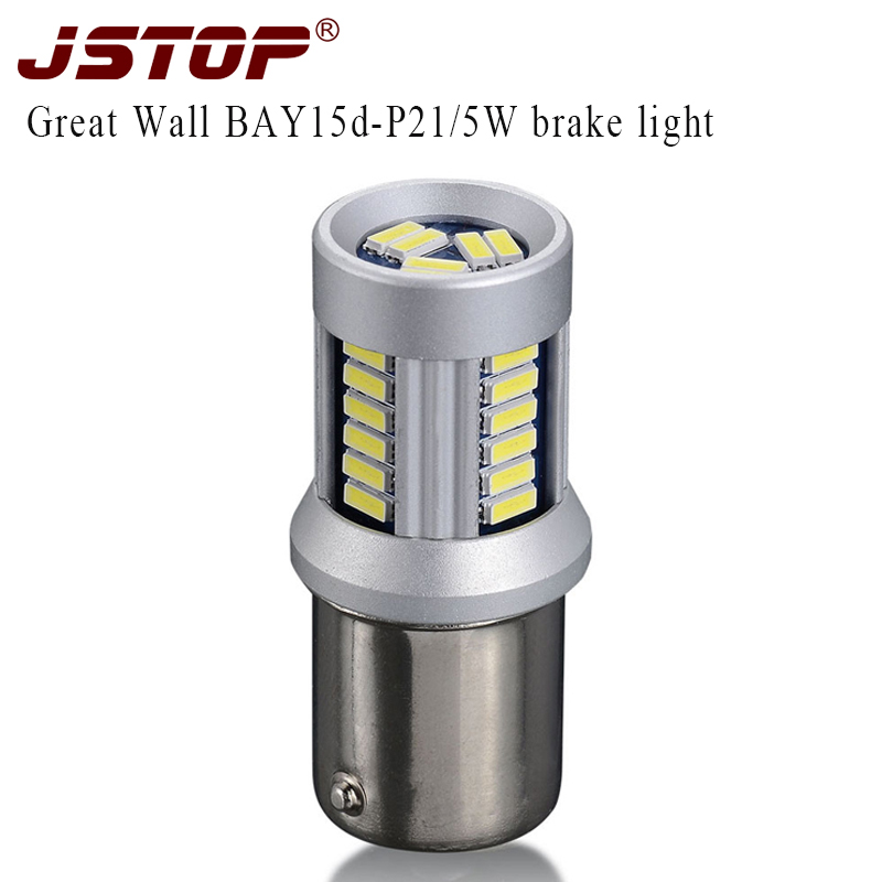 JSTOP Great Wall high quality led Brake lights BA15D P21 5W automobile canbus External car bulbs