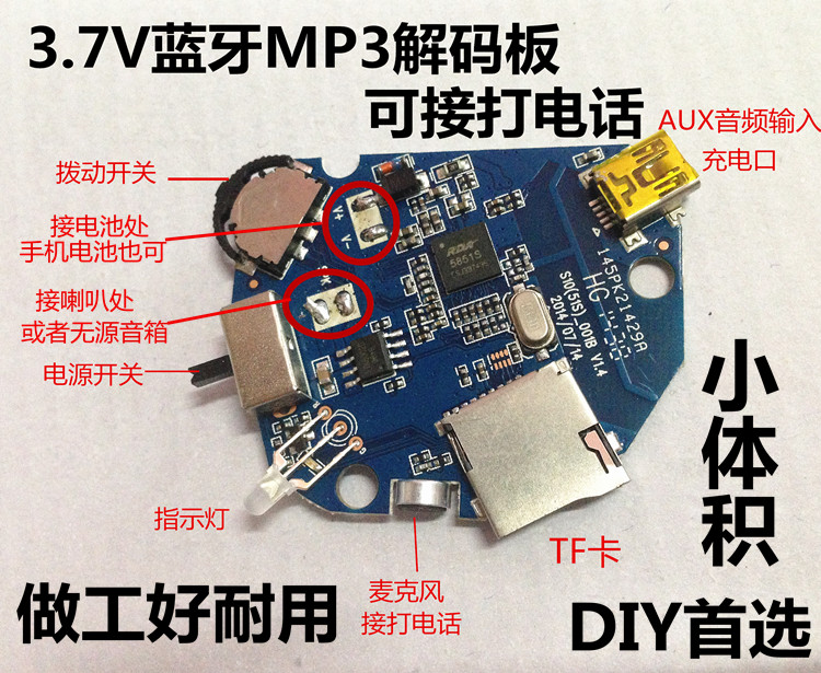 3.7-5V Bluetooth audio receiver module Bluetooth power amplifier board card MP3 decoding board can call nesterov h0957b02 05e
