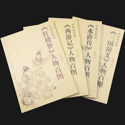 4pcs A Hundred Pictures Of Characters In The Romance Of The Three Kingdoms The Dream Of Red Mansion Line Drawing Art Book
