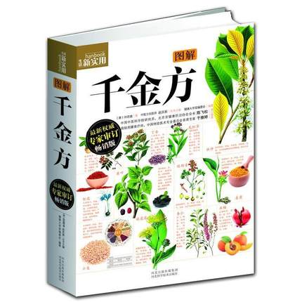 Chinese daily practical medicine book :Thousand Golden Prescriptions with pictures explained Chinese healing book sheng nong s herbal classic chinese traditional herbal medicine book with pictures explained learn chinese health food science