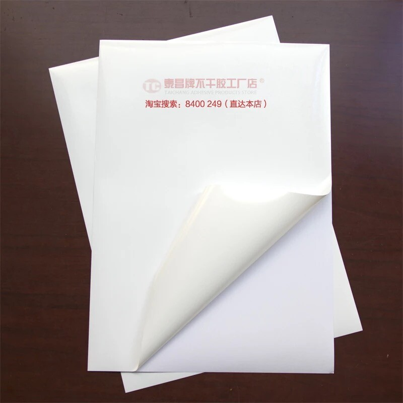 A4 Synthetic Label Paper Matt Waterproof  Self-adhesive  Print Sticker Sheets A4 Label For Inkjet Printer