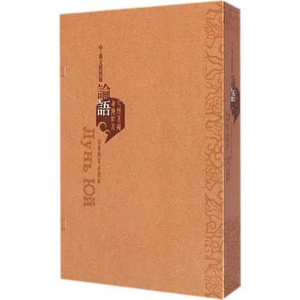 Confucius двуязычные анальты Конфуция китайской философии книги на китайском и русском языках