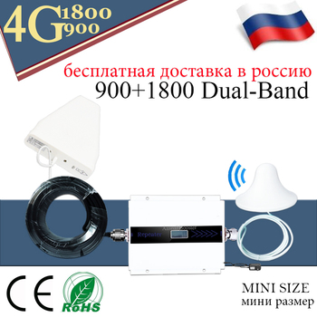 Rusland Repeater 900 1800 dual band repeater 900 1800 DCS LTE GSM UMTS 2G 3G 4G Cellulaire mobiele Signaal Booster Versterker