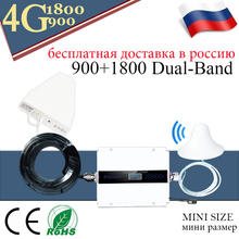 Russia Repeater 900 1800 dual band repeater DCS LTE GSM UMTS 2G 3G 4G Cellular Mobile Signal Booster  Amplifier