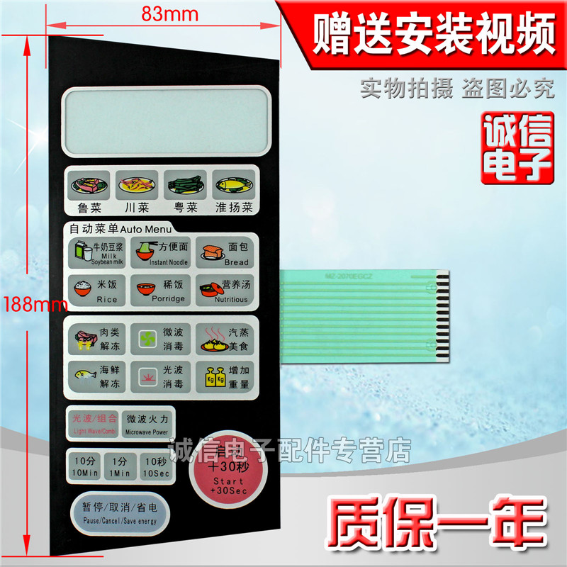 High Quality Microwave Oven Parts Microwave Panel Touch Switch Membrane Switch For Haier MZ-2070EGCZ MZ-2270EGC MZ-2070EG0Z