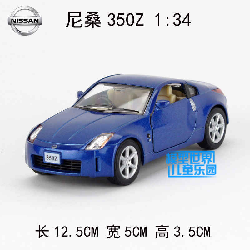 High Simulation 1 34 Nissan 350z Alloy Pull Back Model Cars Two Door Sports Car Models Toys Free Shipping