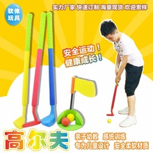 Urchin worry children happy golf training toys children indoor and outdoor sports toys early childhood education toys