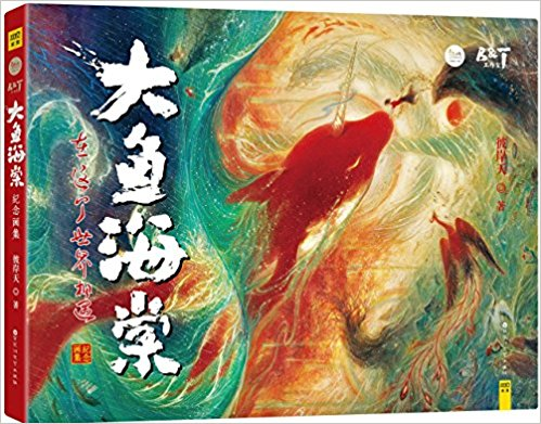Commemorative Painting Album of Big Fish & Begonia (Chinese Edition) 30 millennia of painting