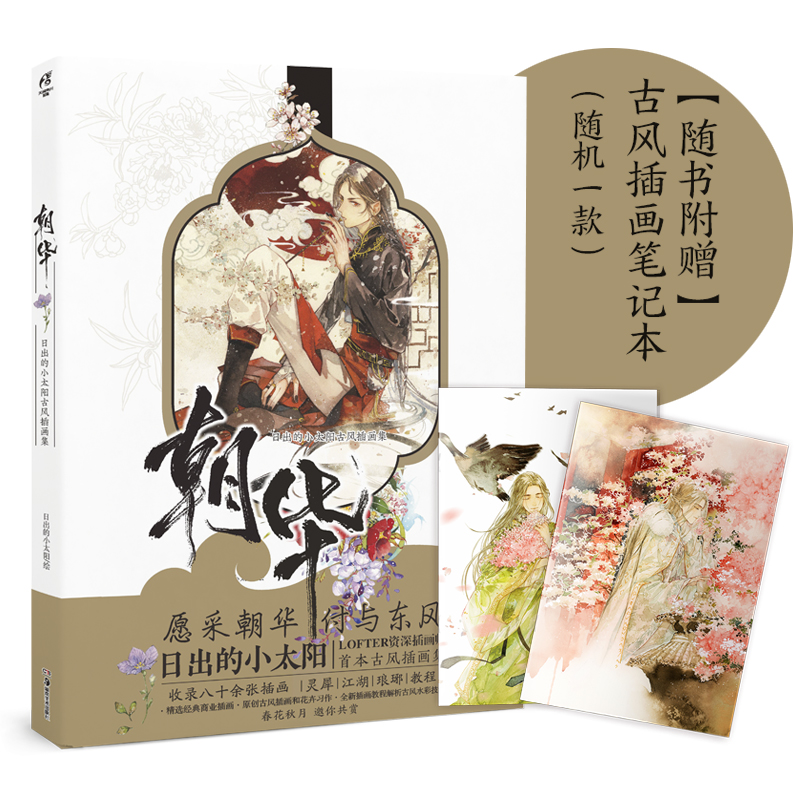New Aesthetic Ancient illustration Book Chinese Ancient Style Watercolor Technique illustration Tutorial BookNew Aesthetic Ancient illustration Book Chinese Ancient Style Watercolor Technique illustration Tutorial Book