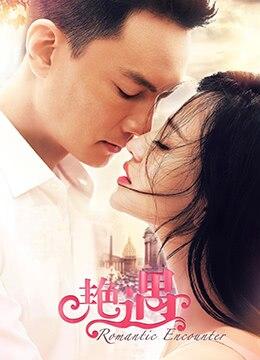 《艳遇》2013年中国大陆剧情,喜剧,爱情电影在线观看