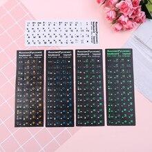 """Наклейки на русскую клавиатуру для Mac Book, ноутбука, ПК, клавиатура 1"""" до 17"""", стандартная компьютерная раскладка с буквами, чехлы на клавиатуру, пленка"""