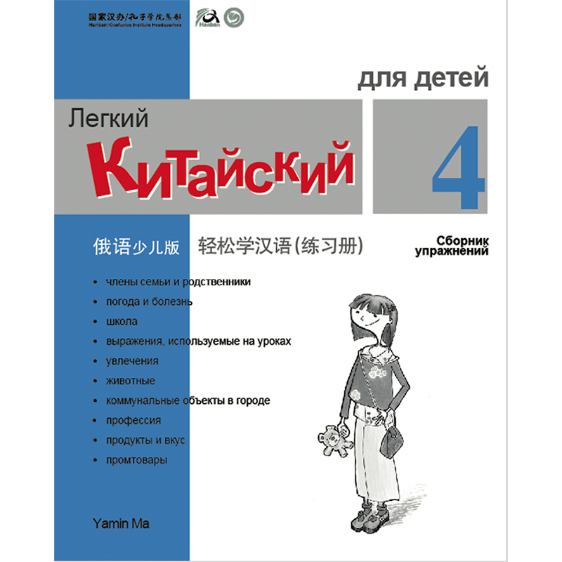 Chinese Made Easy for Kids Workbook 4 Russian Edition Simplified Chinese Learning Chinese Workbook for Children chinese made easy for kids workbook 2 portuguese edition simplified chinese learning chinese workbook for children